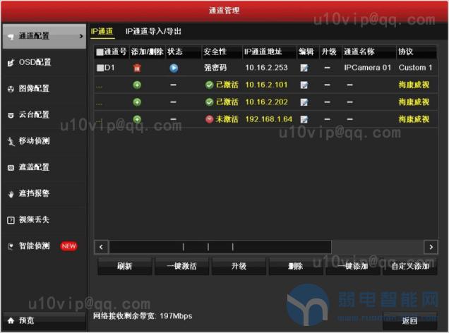 海康硬盘录像机的RTSP协议怎么添加网络监控摄像头