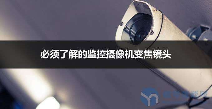 必须了解怎样选择监控摄像头的电动变焦镜头