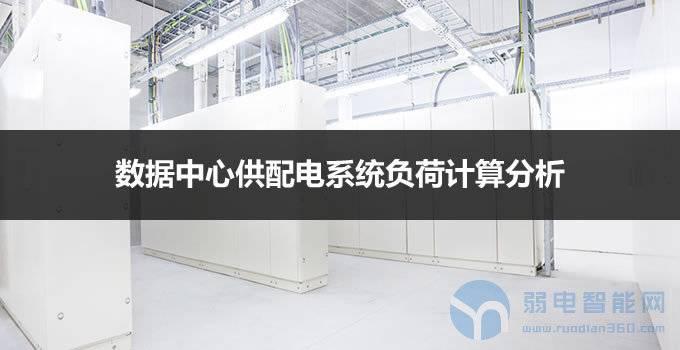 数据中心供配电系统负荷计算实例分析