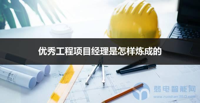 优秀工程项目经理是怎样炼成的?