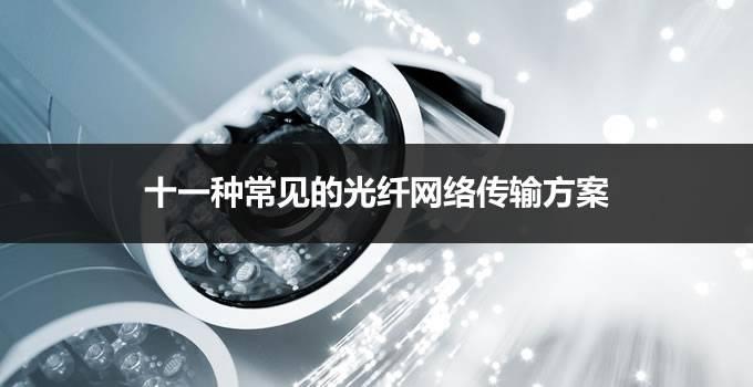 十一种常见的监控系统光纤网络传输方案