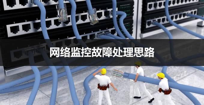 大型网络监控故障处理思路和方法