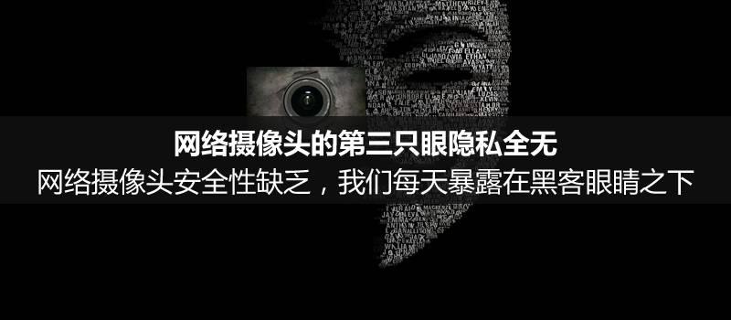 采用默认设置的网络摄像头,无安全性可言!