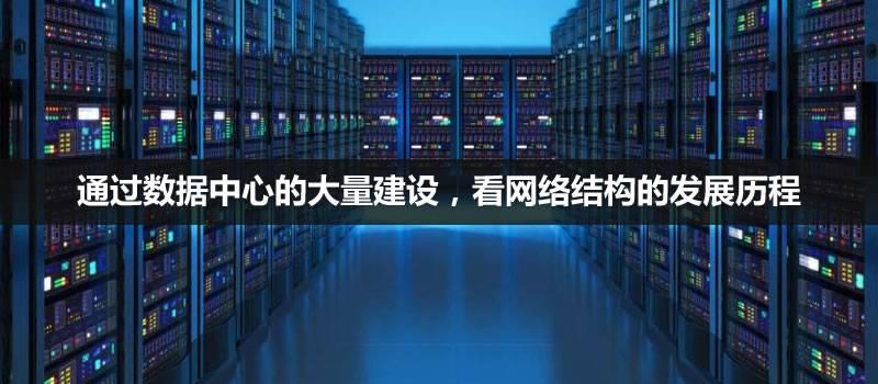 通过数据中心的大量建设,看网络结构的发展历程