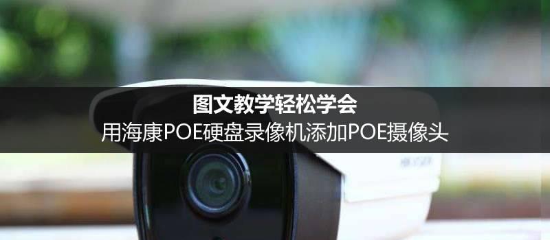 海康POE网络硬盘录像机怎么添加POE网络摄像头?