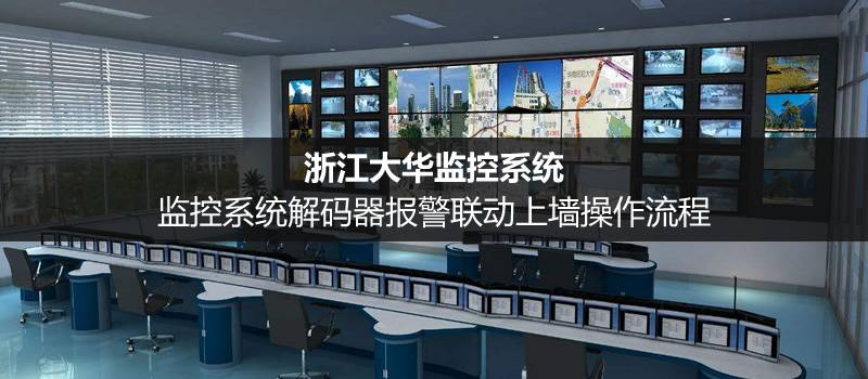 浙江大华监控解码器报警联动上墙操作流程