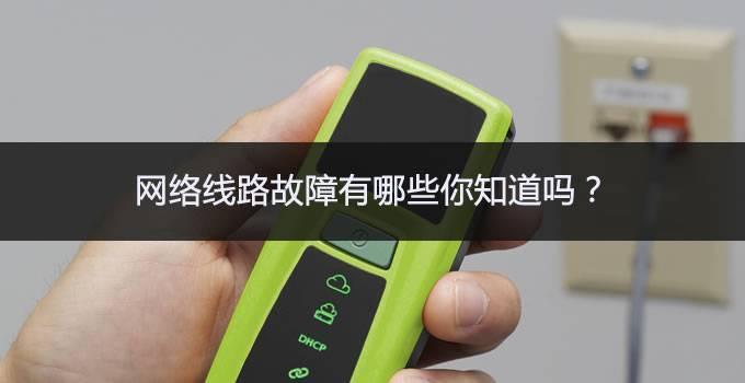 你知道网线测试仪可以检测出哪些网路故障吗?