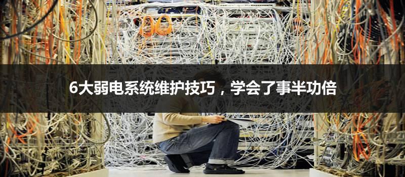 弱电系统维护过程中常用的6大方法,学会了事半功倍