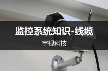 uniview宇视视频监控技术-线缆知识