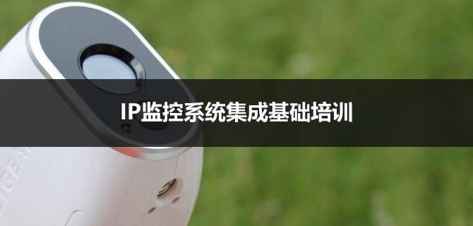 uniview宇视IP监控系统集成培训手册