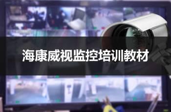 海康威视安防视频监控系统原理培训教材