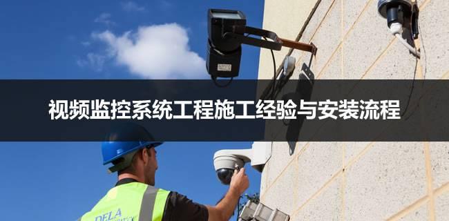 视频监控系统工程施工经验与安装流程
