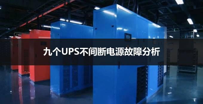 九个UPS不间断电源常见故障分析