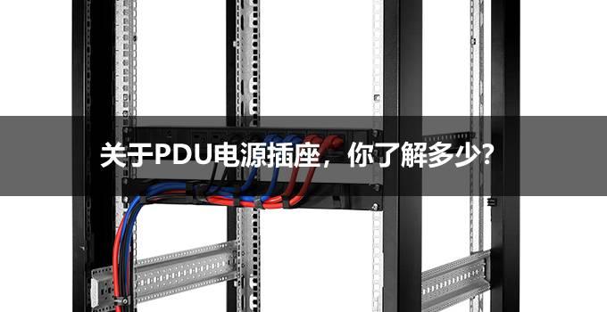 关于PDU电源插座,你了解多少?