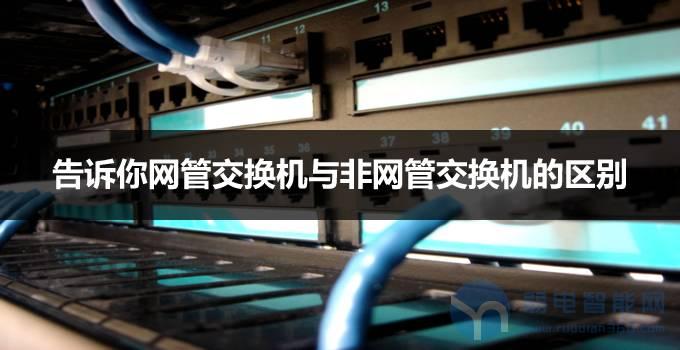 网管交换机与非网管交换机区别