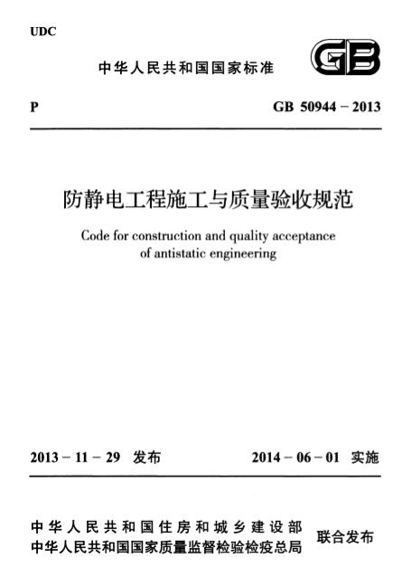 GB_50944-2013_防静电工程施工与质量验收规范