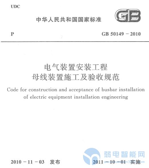 GB50149-2010电气装置安装工程母线装置施工及验收规范