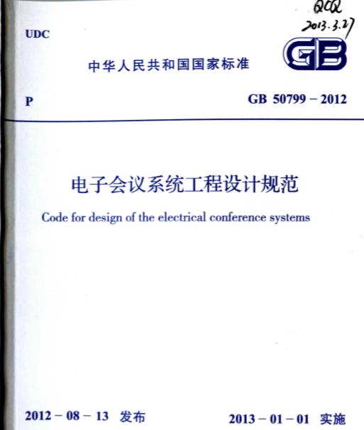GB50799-2012电子会议系统工程设计规范