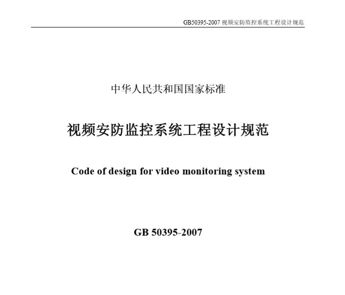 GB50395-2007视频安防监控系统工程设计规范