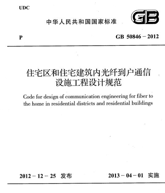 GB50846-2012住宅建筑内光纤到户通信设施工程设计规范