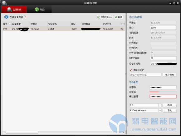 海康硬盘录像机、网络摄像头密码恢复方法