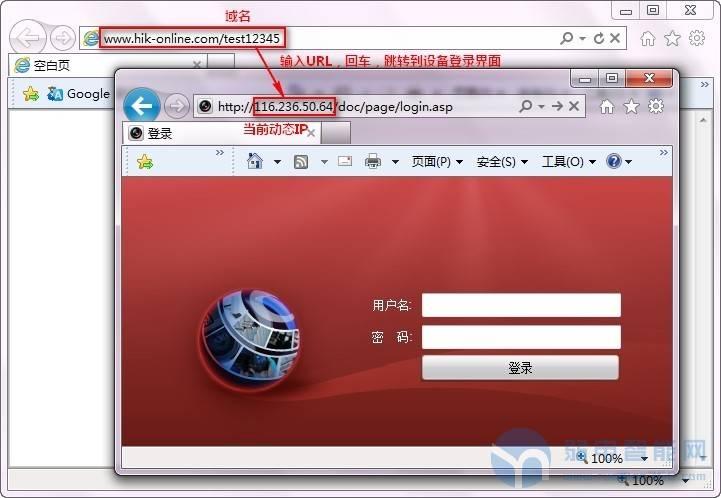 海康威视硬盘录像机远程监控设置方法