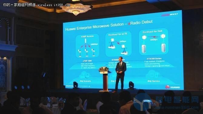 华为发布eRadio 打造新ICT无线传送平台