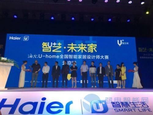 传统家装与智能家居的融合 海尔U+开拓行业创新之路