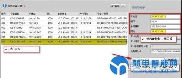 怎么修改海康威视摄像头IP地址?