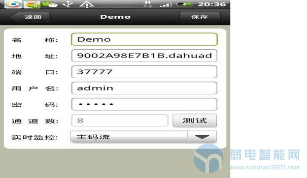 大华硬盘录像机手机监控客户端设置操作步骤