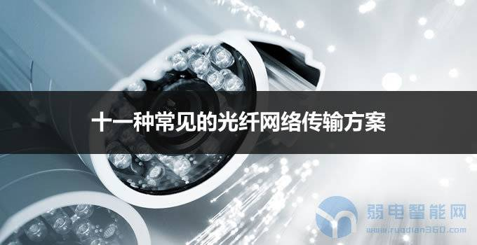 十一种常见的光纤<a href='http://www.yyq16.com/html/fwxm/wlgc' target='_blank'><u>网络</u></a>传输方案