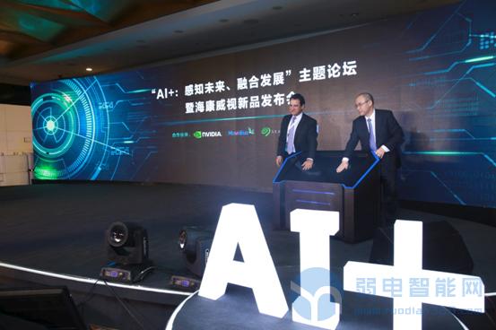 海康威视发布基于深度学习的全系列安防新品 引领行业智能变革 3