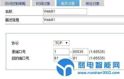 天翼宽带政企网关A8-C外网访问端口映射设置
