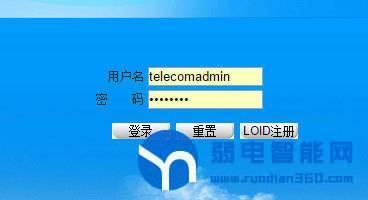 天翼宽带政企网关A8-C登录