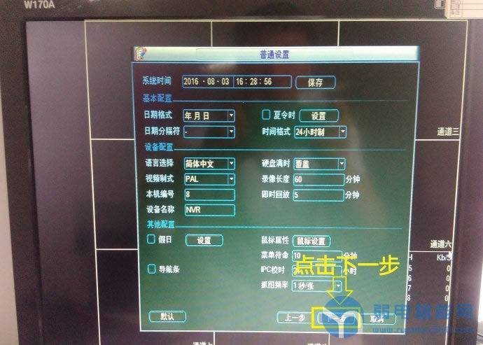 大华硬盘录像机添加网络摄像头操作教程