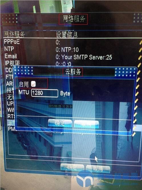 乔安监控硬盘录像机开启云服务