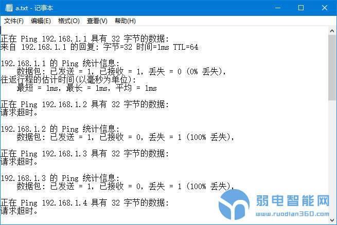 ping IP写入到文件的小技巧,节省N个小时的工作量