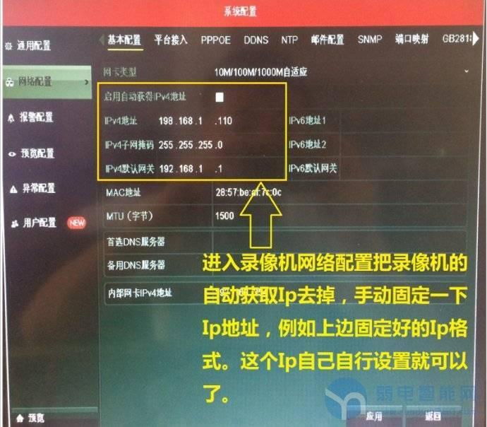 怎么用海康POE网络硬盘录像机添加POE网络摄像头?