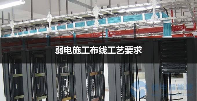 弱电系统施工综合布线工艺要求