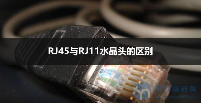 带你了解RJ45水晶头和RJ11水晶头,它们区别在什么地方?