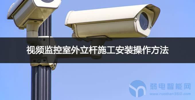 视频监控室外立杆施工安装操作方法