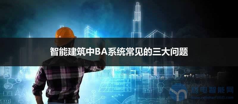 智能建筑中BA系统常见的三大问题,20种调试解决方法