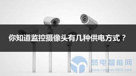 你知道监控系统电源有几种给监控摄像机供电的方式吗?