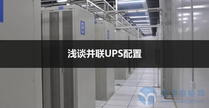 浅谈并联UPS配置