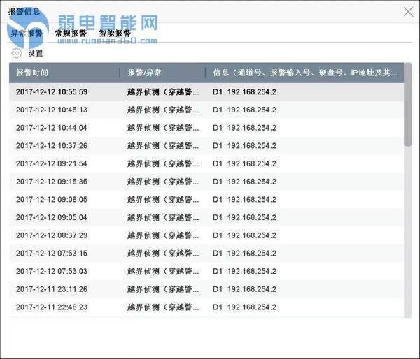 海康NVR4.0报警信息