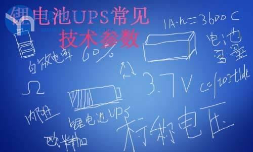 带你了解UPS锂电池常见技术参数