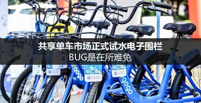 沪上首家共享单车企业试水电子围栏,白线外面里面都能结束计费?