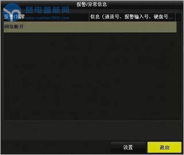 海康NVR3.0异常报警