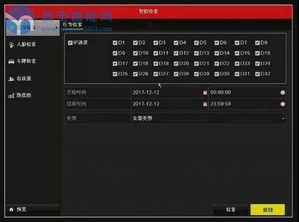 海康NVR3.0智能分析界面