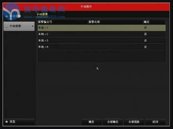海康NVR3.0手动报警